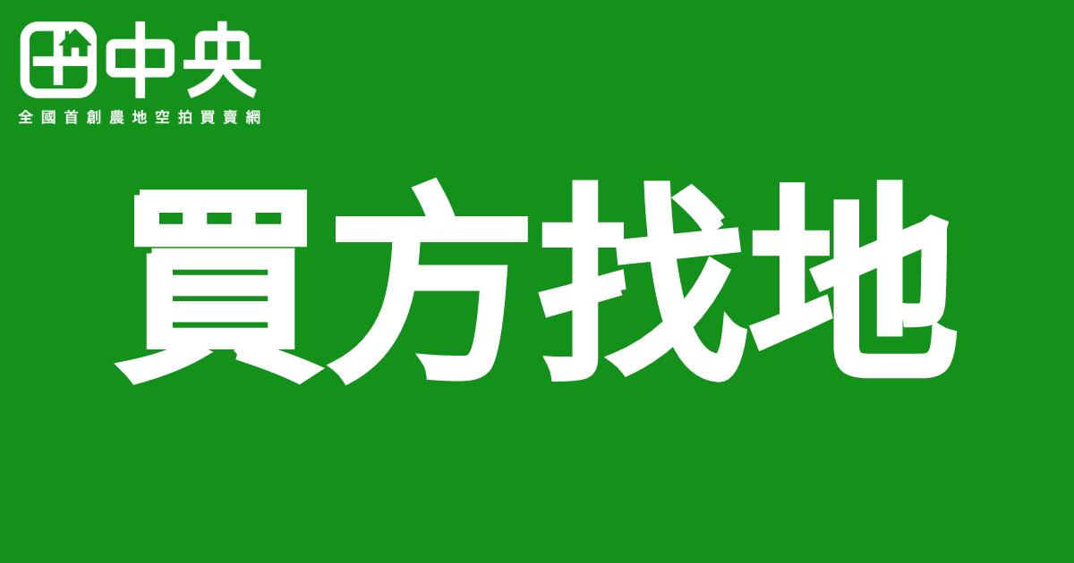 農地買方需求(台南