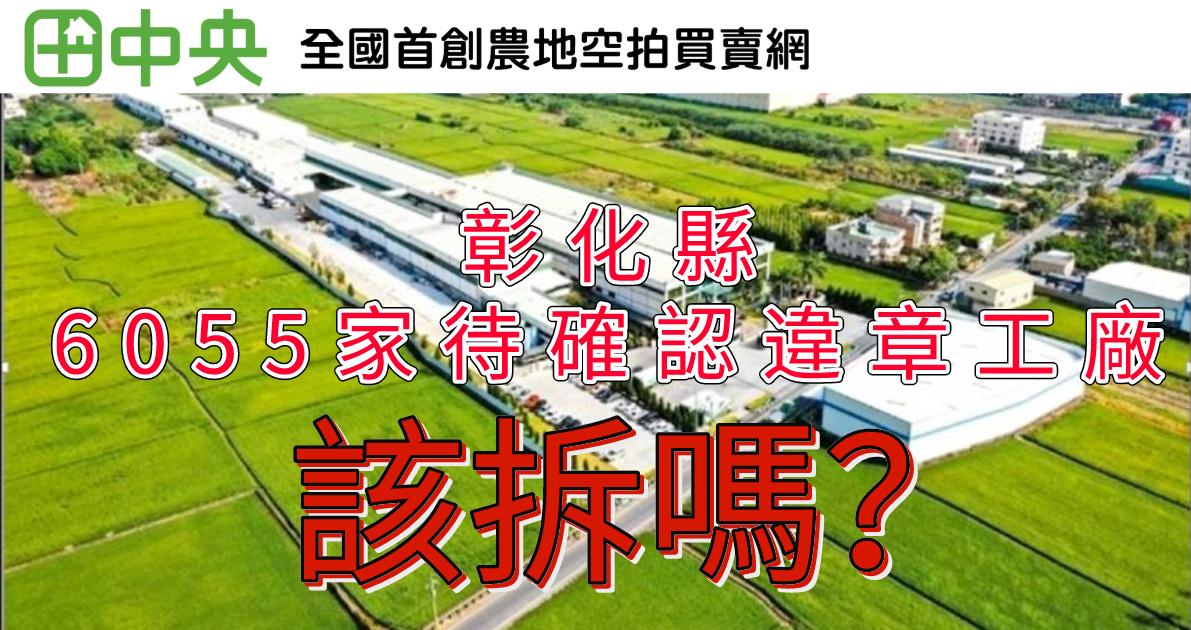 農地工廠管假的?彰化增逾6千家待確認工廠 至今零拆除